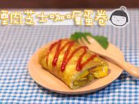 培根起司咖喱蛋卷