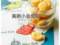 高鈣小魚餅乾