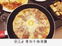 青椒牛肉披薩(平底鍋料理)