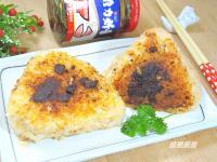 起司鮪魚烤飯糰✿維力炸醬