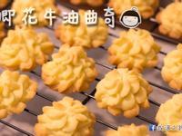 香港味道 - 牛油曲奇