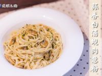 十分鐘上菜 - 蒜香白酒蛤蜊義大利麵