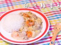 港式料理 - 白汁雞皇飯 (簡易不失敗)