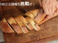 法國麵包-挑戰全紀錄!! T65法國長棍