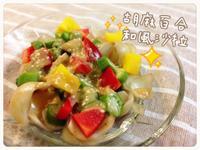 [悶燒杯料理] 胡麻百合和風沙拉
