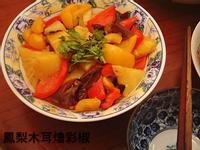 鳳梨木耳燴彩蔬