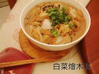 白菜燴木耳