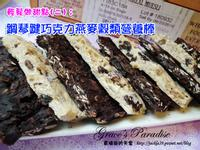 鋼琴鍵巧克力燕麥穀類營養棒