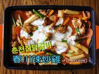 韓式辣炒雞排(春川辣炒雞)춘천집닭갈비