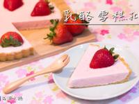 草莓優格冰淇淋批