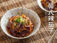 韓式辣茄子