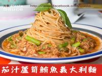茄汁蘆筍鮪魚義大利麵