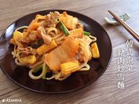 韓式泡菜豬肉炒雪麵