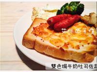 清冰箱料理-焗烤吐司黃金蛋