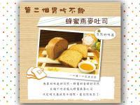 【第二個胃吃不飽】蜂蜜燕麥吐司