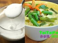 妳選對椰漿了嗎?用對才能煮出好吃的綠咖哩