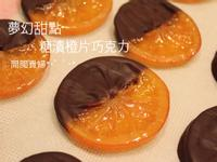 夢幻甜點-糖漬橙片巧克力