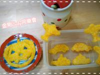 南瓜米餅【9~12個月】