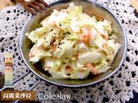 《永新沙拉》高麗菜沙拉Coleslaw