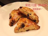 健康天然-果乾司康【酵母版-無泡打粉】