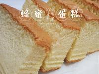 超綿密蜂蜜蛋糕(無sp乳化劑)