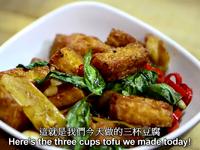 醉悟空吃台灣~~~三杯豆腐