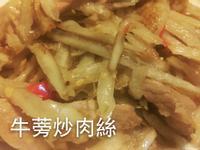 牛蒡炒肉絲