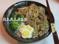 瑪莉廚房:簡易壽喜燒肉飯