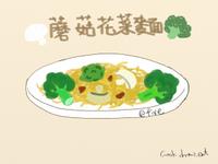 蘑菇青花菜義大利麵 (蔬食)