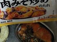 起司味噌香煎鮭魚【全聯快炒包料理】