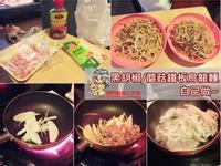 【小廚娘】黑胡椒/蘑菇鐵板烏龍麵自己做~
