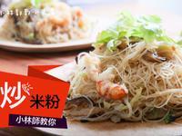 台式炒米粉食譜作法:豪華海鮮版炒米粉