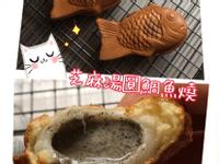 芝麻湯圓鯛魚燒