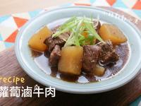 日式蘿蔔燉牛肉食譜:只要五步驟