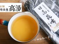 昆布柴魚高湯做法:10分鐘完美日式高湯