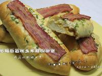 培根蔥香佐玉米起司鮮酵麵包
