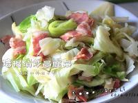 瑪莉廚房:培根清炒高麗菜