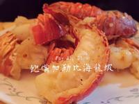 蒜香奶油烤龍蝦