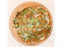 媽媽手路菜🙋🏻茴香炒蛋