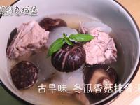 古早味 冬瓜香菇排骨湯