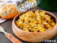 【一鍋到底】南瓜義大利麵