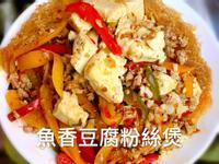 魚香豆腐粉絲煲