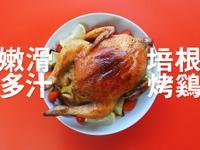 嫩滑多汁培根烤雞