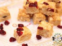 【年節伴手禮】蔓越莓牛軋糖沙其馬