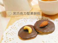 【黑巧克力堅果餅乾】