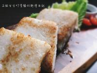 3種材料完成❤台式傳統蘿蔔糕