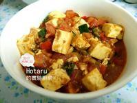 咖哩蕃茄麻婆豆腐