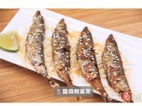 醬燒柳葉魚.喜相逢【海川魚舖】