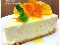 香橙起司蛋糕  ~附『實作影片』~