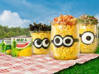 玻璃罐小小兵薑黃玉米飯#綠巨人玉米